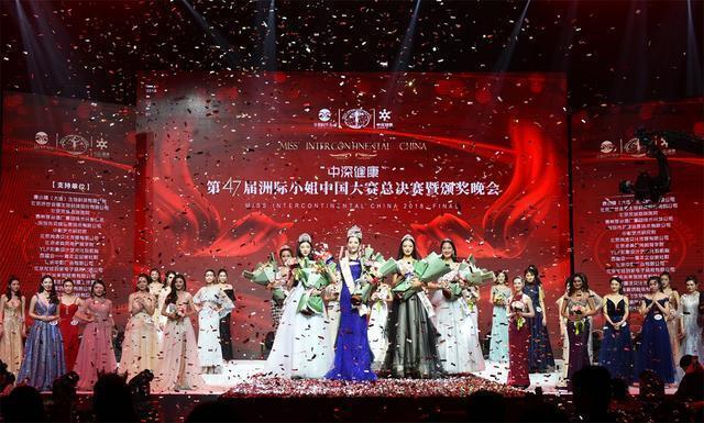 第48届洲际小姐中国大赛网络赛区启动报名,第4张